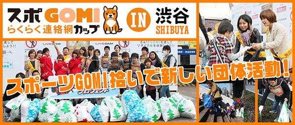 ゴミ拾いなのにスポーツ!「第一回スポGOMIらくらく連絡網カップ」を 10月14日(体育の日)に渋谷で開催