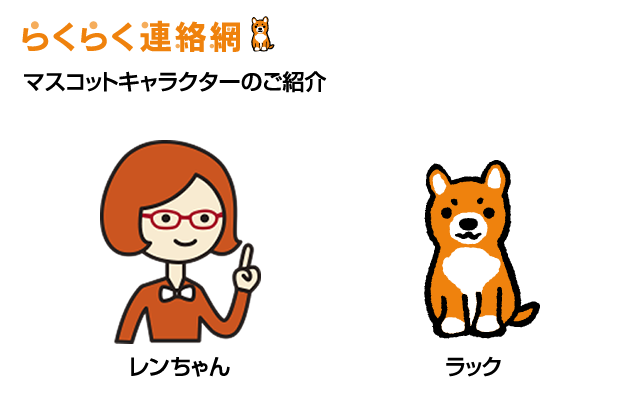 らくらく連絡網マスコットキャラクターの紹介