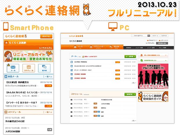 『らくらく連絡網』スマートフォン版・PC版、フルリニューアル