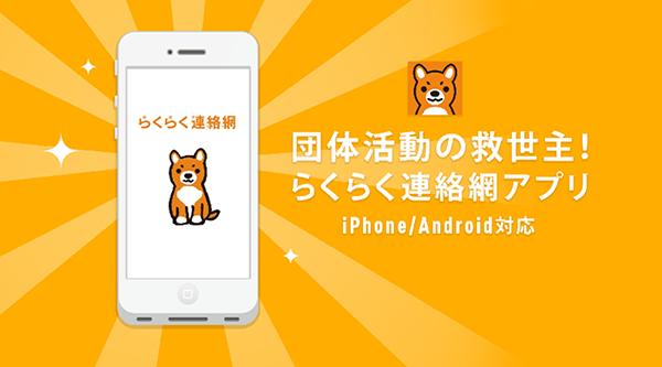 「らくらく連絡網」のスマホアプリが登場!