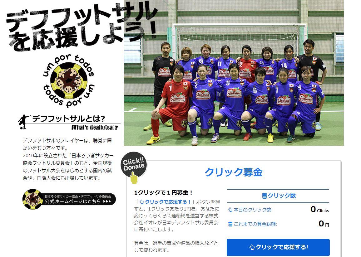株式会社イオレ デフフットサル女子日本代表とスポンサー契約